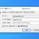 Outlookで毎回パスワードの確認を求められる・何度も聞かれる時の対処法