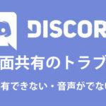 Discordの画面共有ができない・音声が出ない時の対処法[PC/スマホ]