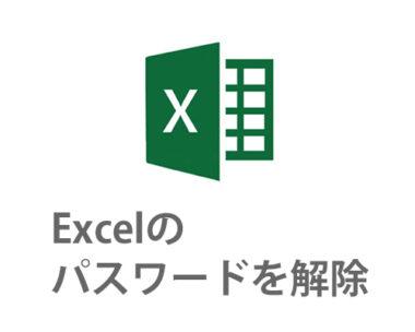 解除 excel パスワード Excelのパスワードを忘れたとき、解析・解除できるフリーソフト