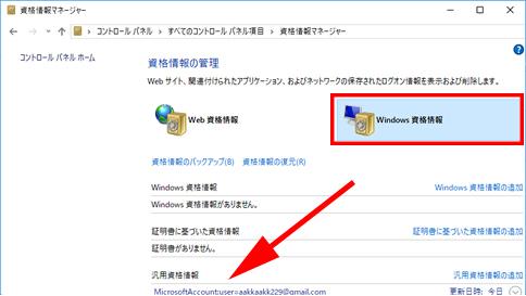 Outlook パスワード の 入力 が 必要 です