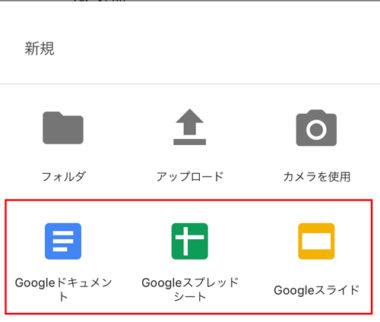 スマホ初心者のためのgoogleドライブの使い方 アップロード 共有方法