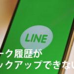 Android,iPhoneでLINEのトーク履歴がバックアップできない時は?
