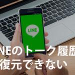 引き継ぎが失敗!Android,iPhoneでLINEのトーク履歴を復元できない時は?