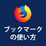 Firefoxのブックマークの表示・追加・整理方法!表示できない時は?