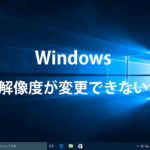 Windows10のディスプレイ解像度が変更できない時の原因と対処法は?