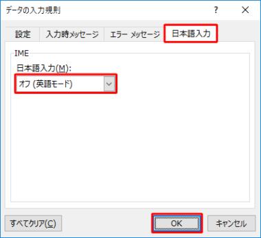 日本 できない 入力 ime 語