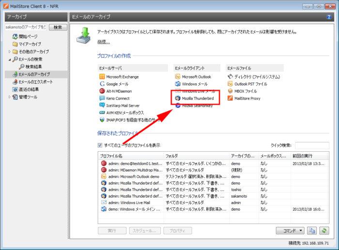 Windows10でThunderbird・Outloo...