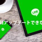AndroidのLINEが最新バージョンにアップデートできない原因と対処法