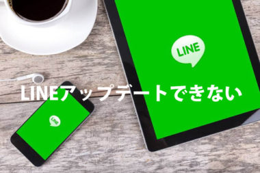 ライン アップデート が できない 【スマホ/PC】LINEがアップデートできない原因&対処法!