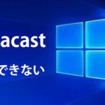 【Windows10】Miracastでワイヤレスディスプレイに接続できない時は?
