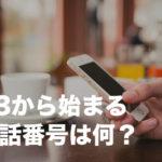 迷惑電話?03から始まる電話番号は東京!どこからの着信か検索するには?