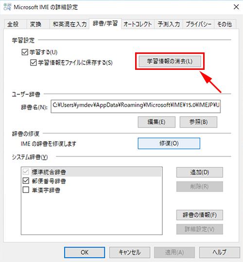 不具合 Windows10 ime