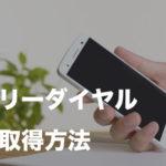 フリーダイヤルの仕組みと番号取得方法!携帯スマホへの転送はできる?