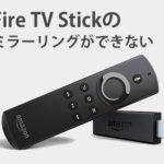 Fire TV StickでAndroidのミラーリングができない・表示されない時の対処法