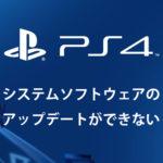 PS4のシステムソフトウェアがエラーが出てアップデートできない時は?