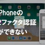 iPhoneの故障・機種変更・紛失で2ファクタ認証ができない時の対処法