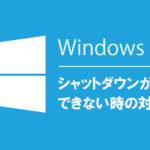 Windows10でシャットダウンができない時の原因と対処法