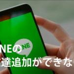 LINEの友達追加ができない原因と対処法 – Android,iPhone