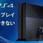 PS4のシェアプレイ・セッションプレイができない時の原因と対処法