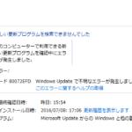 Windows7 – Windows Updateができない・失敗する原因と対処法