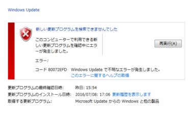 プログラム windows 更新