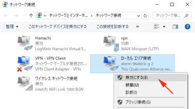 Windows10でイーサネット ローカルエリア に接続ができない原因と対処