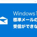 Windows10のメールアプリで受信の設定ができない時の対処法