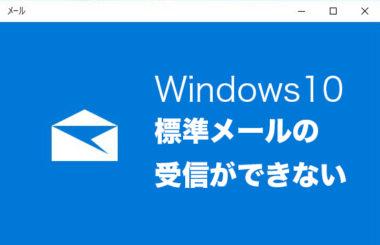 Windows メール 受信 できない
