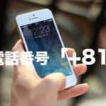 日本の国番号+81から始まる電話番号から着信があった時の対処法