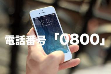 0800 の 電話 番号