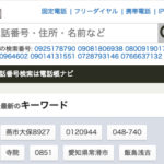 Webサイト「電話帳ナビ」で知らない電話番号を調べる検索方法