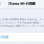 iTunesを使ってWi-Fi経由でiPhoneに音楽・動画を転送・同期する方法