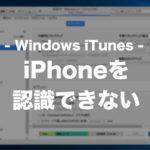 Windows10PCのiTunesでiPhoneを認識しない・表示されない時の対処法