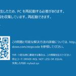 Windows10でアップデートが失敗してパソコンが起動しない時の対処法