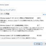 「Windows Update コンポーネントを修復する必要があります」が出た時の対処