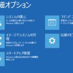 Windows10が起動しない時の回復環境(Windows RE)の実行方法4つ