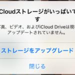 iCloudストレージが「残りわずか・いっぱい」容量を減らす方法/削除 – iOS
