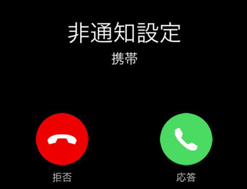 非 通知 で 電話 を かける 方法 非通知電話はなぜ?非通知で電話をかけてくる理由を解説!