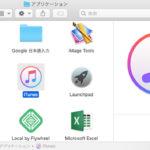 macOSでiTunesが起動しない・クリックしても開かない時の対処法7選