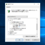 Windows10 – ハイブリッドスリープのオン/オフ設定【表示されない時の対処】
