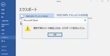 Pdf に 変換 word Windows 10