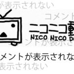 ニコニコ動画のコメントが表示されない・消える時の対処法 – PC