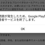 GooglePlay開発者サービスのエラーが頻発・繰り返し停止する時の対処法
