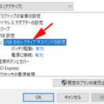 USBの給電設定「USBセレクティブサスペンド」の無効手順 – Windows10