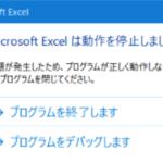 Excel2016/2019 – 「動作を停止しました」で勝手に落ちる・閉じる時の対処