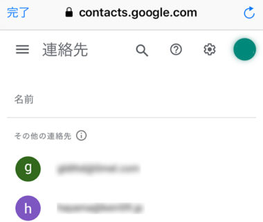 アプリ gmail