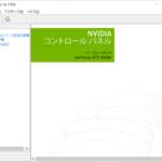 NVIDIAコントロールパネルがない・エラーで開かない時の対処【開き方】