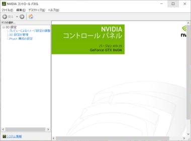 nvidia コントロール パネル ダウンロード 出来 ない
