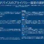 Windows10 – 個人情報を送信しないおすすめのプライバシー設定2019