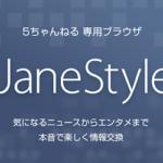 Jane Styleが重い・頻繁にフリーズ/応答なしになる原因と対処法 – Windows10